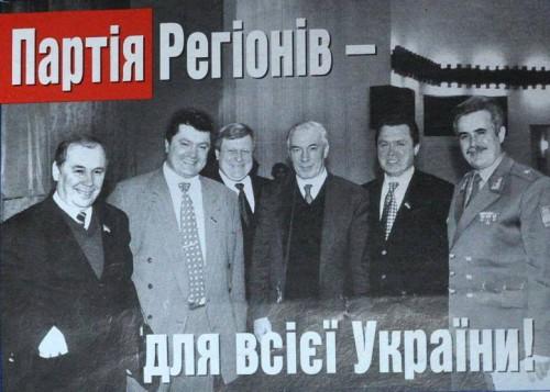 Poroshenko regional1
