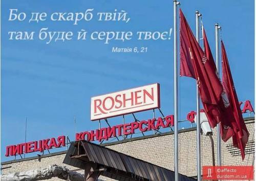 Roshen Lipetsk1