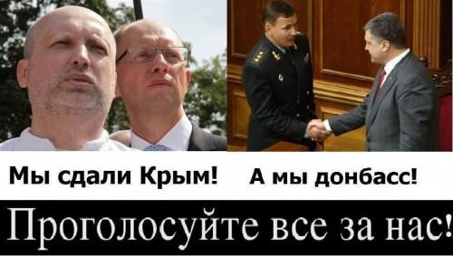 """""""Украина будет в общем Европейском доме независимо от имперских планов Путина"""", - Турчинов - Цензор.НЕТ 2173"""