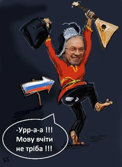 Azarov mova1