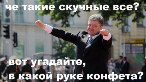 Poroshenko-cukerka1