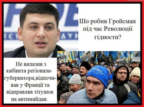 Groisman Volodimir4