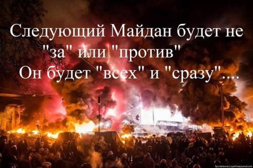 Maidan-new1
