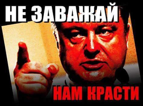 ne-zavazhai-poroshenko