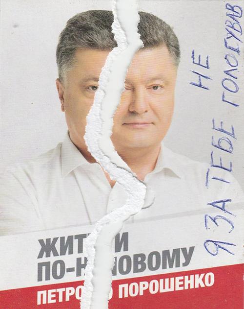 poroshenko-ne-golosuvav1-1