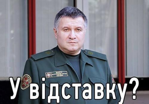 avakov-vidstavka1