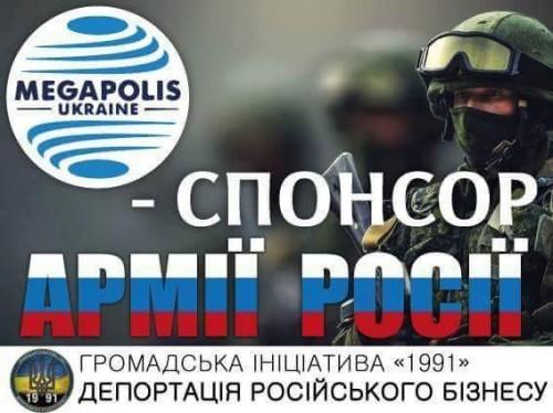 megapolis-rus1