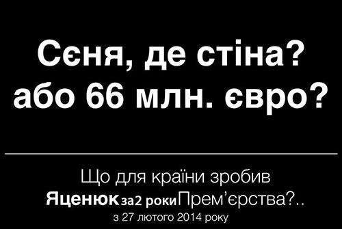 Необходимо сохранить нерушимое единство против угроз гибридной войны, которую осуществляет Кремль, - Яценюк - Цензор.НЕТ 943