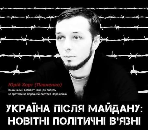 Pavlenko-Hort1