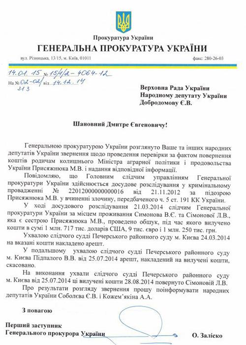 Prisazhnuk-Mikola-genprokuratura1