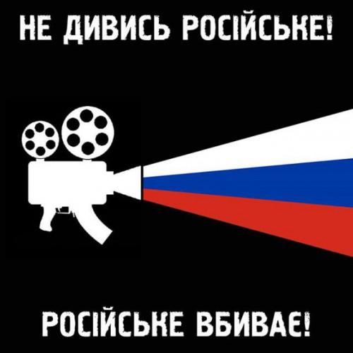 ne-divis-rus1