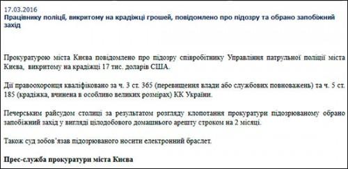 police-kradizhka1