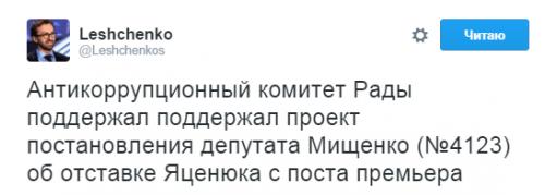yacenuk-vidstavka-leshenko1