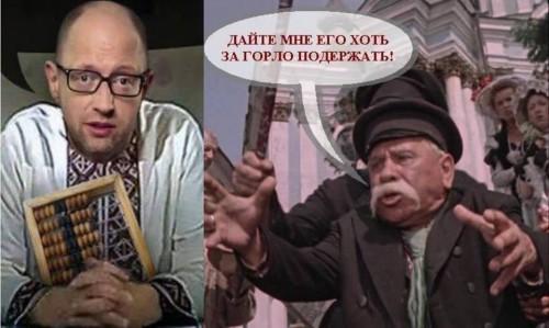 yacenuk-za-gorlo1