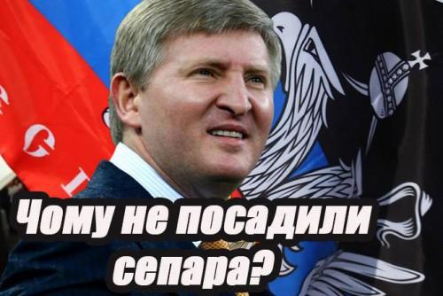 Ahmetov-separ2