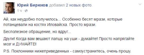Birukov-zhurn1