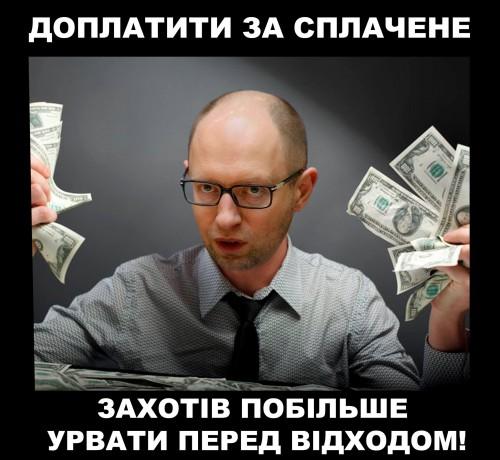 Yacenuk-doplatiti1
