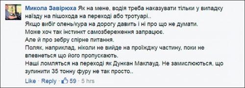 bot-Avakov1