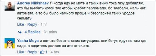 bot-Avakov4