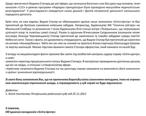 list-Stolar-Vadym2