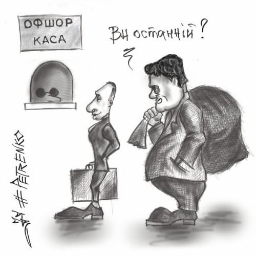 ofshor-putin-Poroshenko1