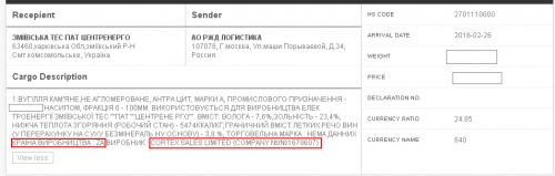 rus-ugol-afera1