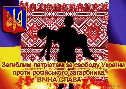 slava-patriotam-RIP1