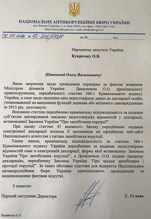 Daniluk-Oleksandr-minfin-NABU1