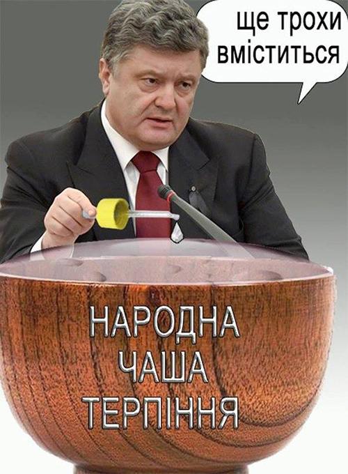 Poroshenko-chasha1