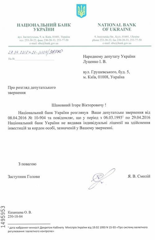 Poroshenko-invest1