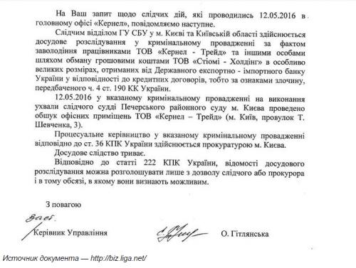 Verevskyi-SBU1