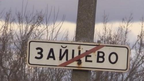 Zaicevo1
