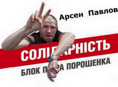solidarn-Motorola-Poroshenko1