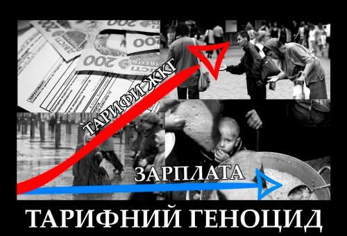 tarifnyi-genocid1