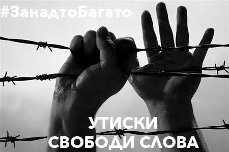 utiski-svoboda-slova1