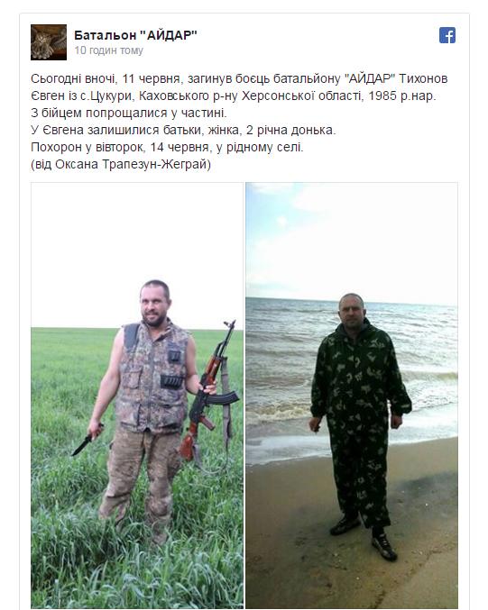 Tihonov-Evgen-RIP1