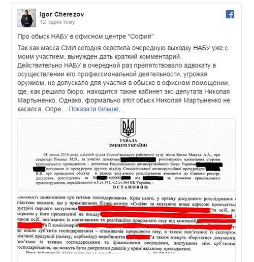 Cherezov-pogrozi-NABU1