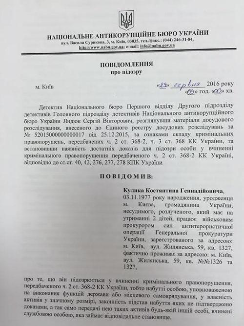 Kulik-Konstyantyn-pidozra1