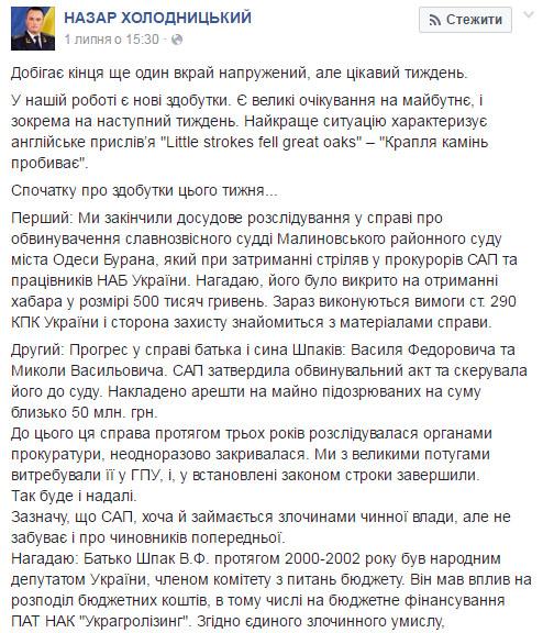 Shpak-Vasyl2