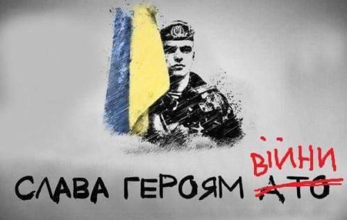 slava-geroiyam-viini1