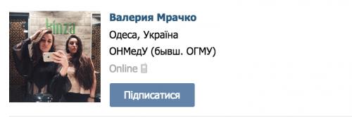 Mrachko-Valerya1