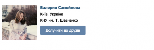 Samoĭlova-Valerya1