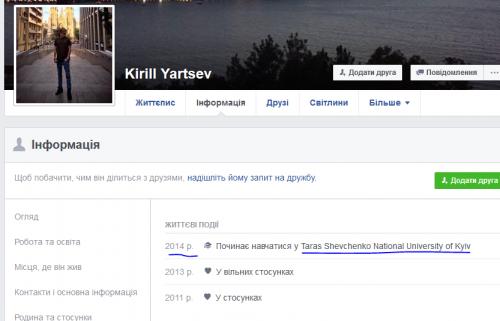 Yarcev-Kirill1