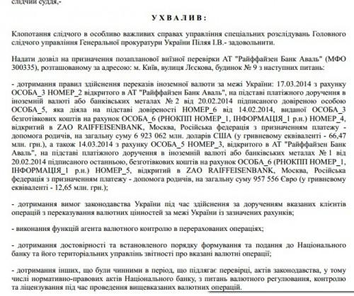 Kaletnik-Igor-criminal1