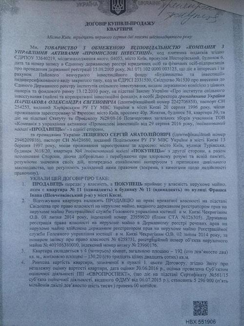 Leshenko-Sergyi-kvartira1-1