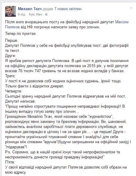 Polyakov-Maxim1