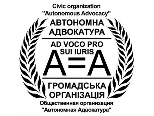 auton-advoc-550