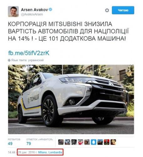 Avakov-Milan1