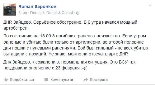 8trupov-rus1