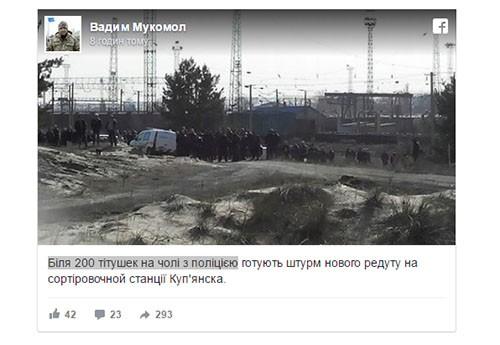 blokada-shturm-2017